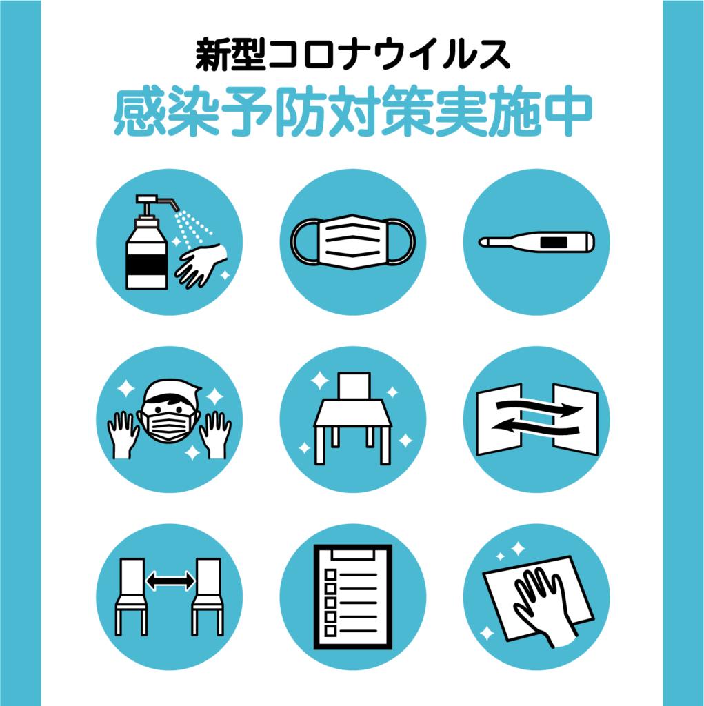 新型コロナウイルス感染拡大防止対策をしております | すぎやまこどもクリニック - 福島県相馬市の小児科医院